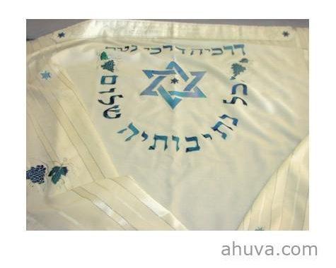 Tallit Prayer Shawl With Star Of David